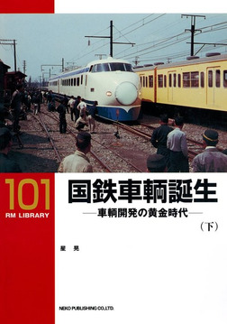国鉄車輌誕生(下)-電子書籍