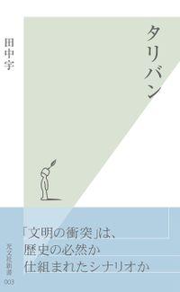 タリバン(光文社新書)
