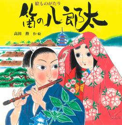 絵ものがたり 笛の八郎太-電子書籍