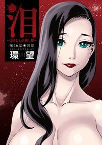 泪~泣きむしの殺し屋~ 分冊版 / 16