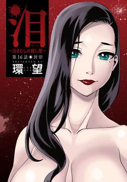 泪~泣きむしの殺し屋~ 分冊版 : 16-電子書籍