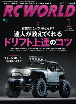 RC WORLD 2016年1月号 No.241-電子書籍