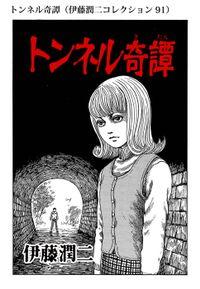 トンネル奇譚(伊藤潤二コレクション 91)
