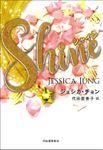 Shine(シャイン)