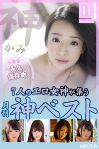 【大容量】月刊 神ベスト-7人のエロ女神が集う- MAX-A 2018年 11月号