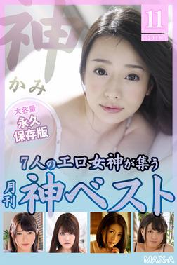 【大容量】月刊 神ベスト-7人のエロ女神が集う- MAX-A 2018年 11月号-電子書籍