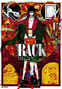 RACK—13係の残酷器械— 13