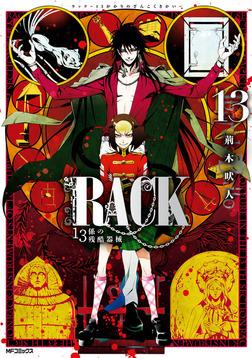 RACK—13係の残酷器械— 13-電子書籍