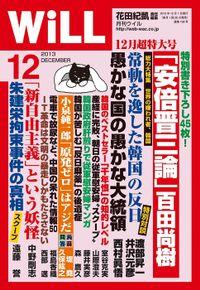 月刊WiLL 2013年 12月号