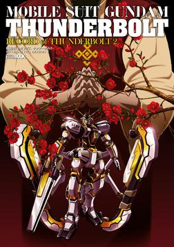 機動戦士ガンダム サンダーボルト RECORDE of THUNDERBOLT 2-電子書籍