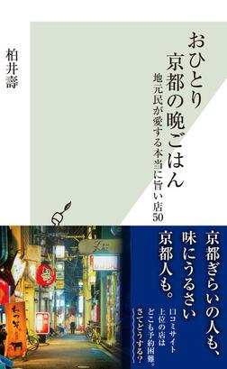 おひとり京都の晩ごはん~地元民が愛する本当に旨い店50~-電子書籍