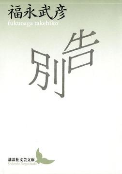 告別-電子書籍