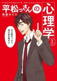 平松っさんの心理学(3)