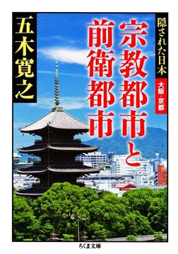 宗教都市と前衛都市 ――隠された日本 大阪・京都-電子書籍