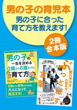 【2冊合本版】男の子の育児本 男の子に合った育て方を教えます!-電子書籍