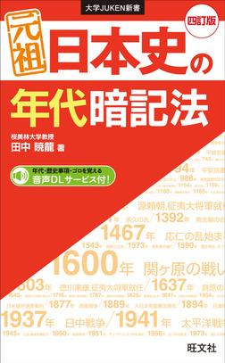 元祖 日本史の年代暗記法 四訂版-電子書籍