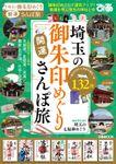 埼玉の御朱印めぐり開運さんぽ旅
