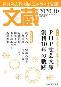 文蔵 2020.10