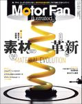 Motor Fan illustrated Vol.138
