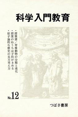 科学入門教育 12-電子書籍