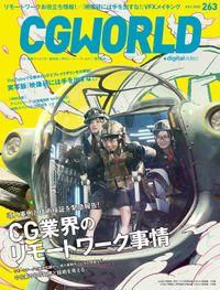 CGWORLD 2020年7月号 vol.263 (特集:CG業界のリモートワーク事情)