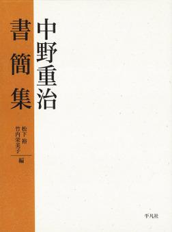 中野重治書簡集-電子書籍