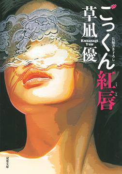 ごっくん紅唇-電子書籍