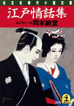 江戸情話集-電子書籍