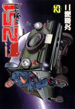 レストアガレージ251 25巻-電子書籍