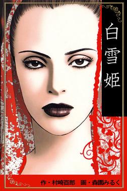 白雪姫-電子書籍
