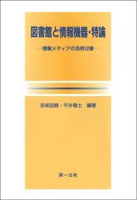図書館と情報機器・特論 ー情報メディアの活用 12章ー