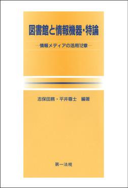 図書館と情報機器・特論 ー情報メディアの活用 12章ー-電子書籍