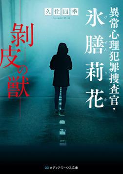 異常心理犯罪捜査官・氷膳莉花 剥皮の獣-電子書籍