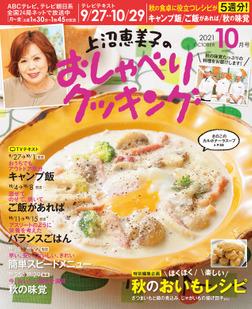 上沼恵美子のおしゃべりクッキング2021年10月号-電子書籍
