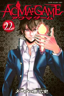 ACMA:GAME(22)-電子書籍