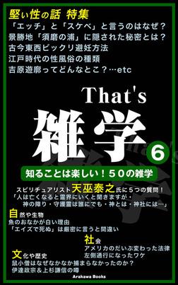 That's 雑学6~「堅い性の話」特集etc-電子書籍