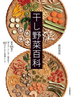 干し野菜百科-電子書籍
