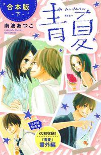 青夏 Ao-Natsu 合本版(下) 【合本版特典:KC初収録 『青夏』番外編】