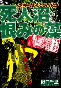 恐怖&怪異comics 死人沼・恨みの藻