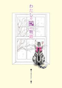 わたしの猫の物語