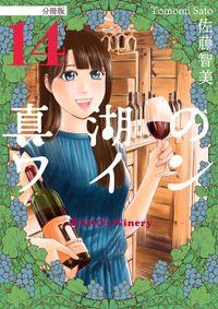 真湖のワイン 分冊版14