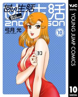 甘い生活 2nd season 10-電子書籍