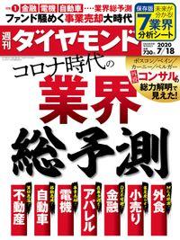週刊ダイヤモンド 20年7月18日号