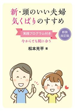 新・頭のいい夫婦 気くばりのすすめ 今からでも間に合う実践プログラム付き-電子書籍