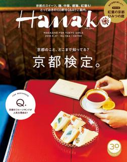 Hanako(ハナコ) 2018年 9月27日号 No.1164 [京都検定。]-電子書籍