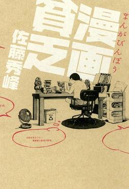 漫画貧乏-電子書籍
