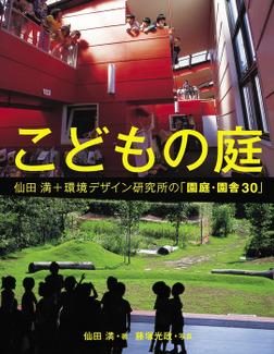 こどもの庭 仙田満+環境デザイン研究所の「園庭・園舎30」-電子書籍