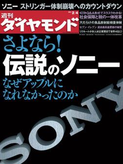 週刊ダイヤモンド 12年2月4日号-電子書籍