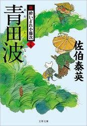 青田波 新・酔いどれ小籐次(十九)