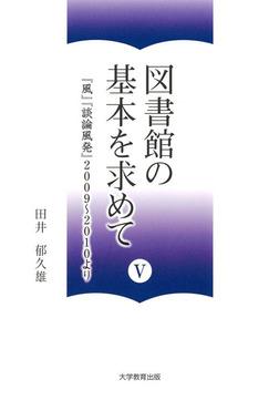 図書館の基本を求めて V : 「風」「談論風発」2009~2010より-電子書籍